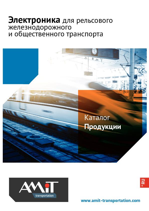 AMiT – product portfolio – Russian